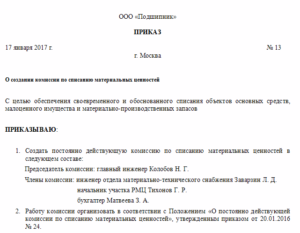 zaklyuchenie-komissii-po-spisaniyu-materialnyh-zapasov-primer-2