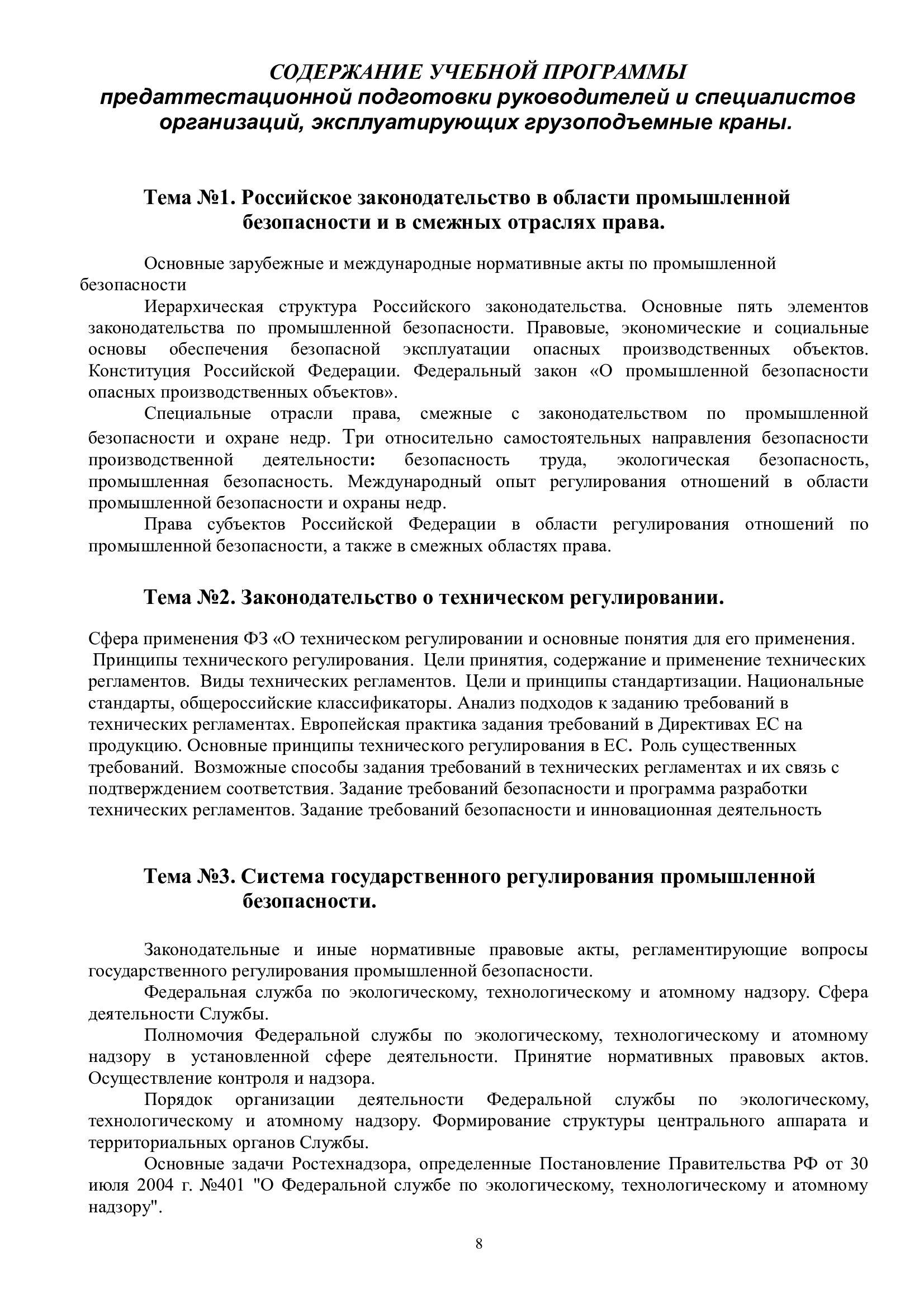zakonodatelnye-i-inye-normativnye-pravovye-akty-reglamentiruyushhie-voprosy-gosudarstvennogo-regulirovaniya-promyshlennoj-bezopasnosti-2