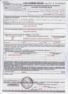 zapolnenie-osago-218x300-8835516