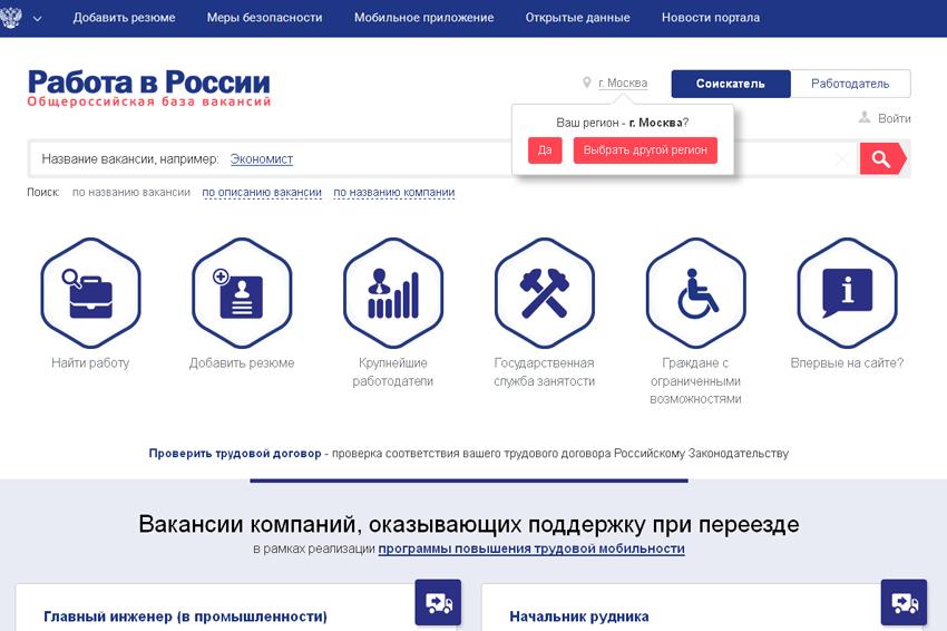 zarabotal-novyj-servis-rostruda-dlya-rabotnikov-i-rabotodatelej-2