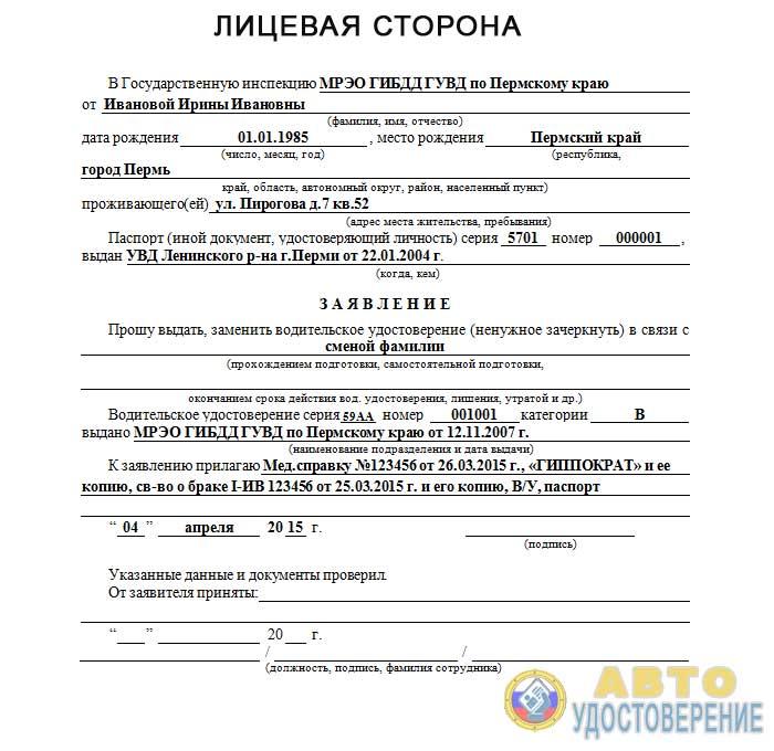 zayavlenie-na-zamenu-voditelskogo-udostovereniya-2
