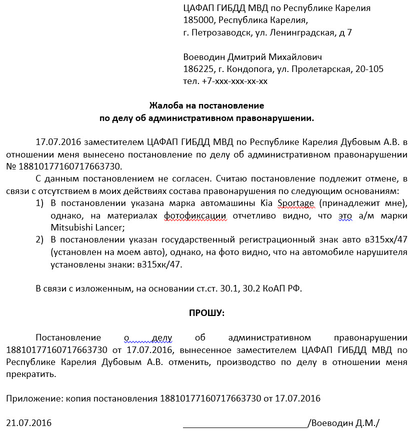 zhaloba-na-postanovlenie-ob-administrativnom-pravonarushenii-gibdd-2